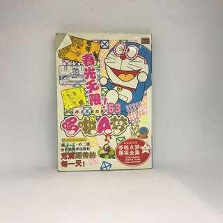 多啦A梦 春光无限 Vol 63   Doraemon Comic Book
