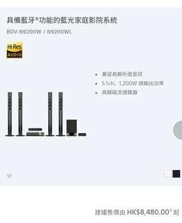 SONY藍牙功能家庭影院5.1無線喇叭   95%新
