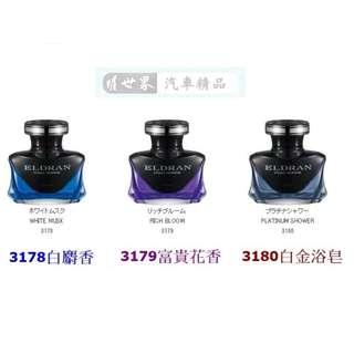 🚚 權世界@汽車用品 日本 CARALL ELDRAN KNIGHT 液體香水芳香劑 3178-三種味道選擇
