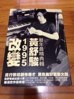 黄舒駿 改變1995 CD (2 CD)