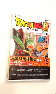 Dragonball Super Manga #5 HK Edition *NEW