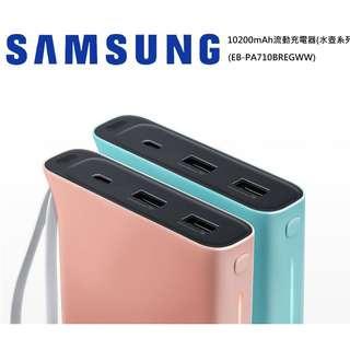 6月促銷 SAMSUNG 三星水壺式行動電源 EB-PA710 10200mAh 珊瑚藍.珊瑚粉可選 先創代理商公司貨