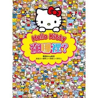 🚚 三麗鷗HELLO KITTY凱蒂貓在哪裡 童書