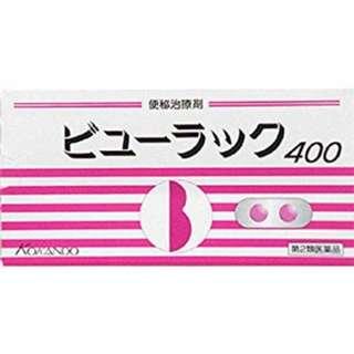 KOKANDO BYURAKKU TABLETS FOR CONSTIPATION RELIEF 400 TABLETS JAPAN皇汉堂清肠便秘丸