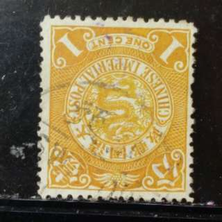 [lapyip1230] 大清帝國 1898年(光緖廿四年) 倫敦水印版 蟠龍 壹分 (汕頭SWATOW印) VFU