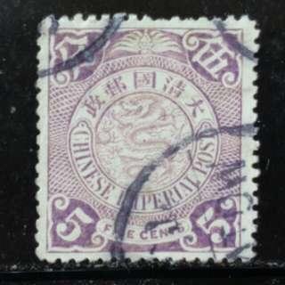 [lapyip1230] 大清帝國 1901年(光緖廿七年) 倫敦無水印版 蟠龍 伍分 VFU