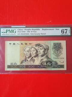 China prc 1990 100 yuan REPLACEMENT STAR NOTES.PMG.graded.67EPQ Scarce