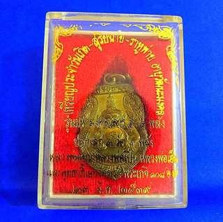 Phra Rahu & Buddha Amulet by Lp Koon (old batch)