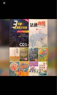 知識類書籍