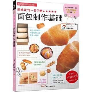 美味诀窍一目了然:面包制作基础(附小册子)