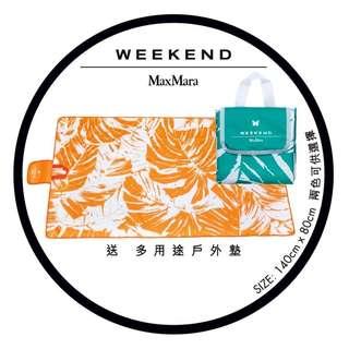 全新 Weekend Max Mara 防水料 多用途户外墊 圖中綠色 GREEN