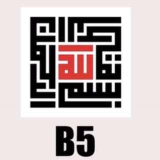 Stickers - Kufi Calligraphy