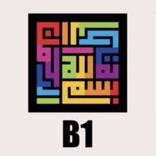Stickers - Kufi Calligraphic