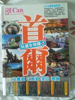 書 韓國旅遊書