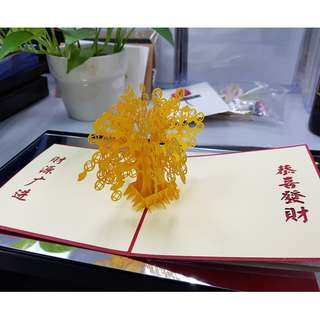 Happy Chinese New Year 新年快乐 [3D] Greetings Card