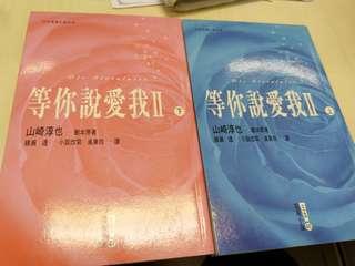 等你說愛我II ,(星之金幣II)日本電視小說