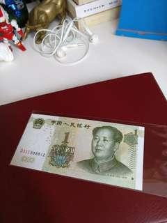 4條8壹圓一元99年人民幣