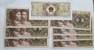 1980 中国纸币 x 8 uncirculated