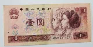 1980 中国纸币 uncirculated