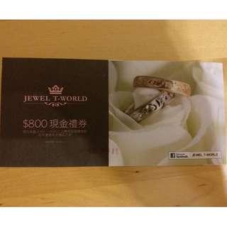 Jewel T-world $800 coupon
