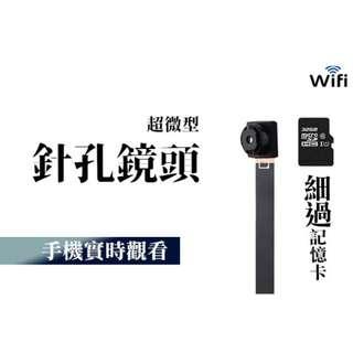 1080P WIFI高清微型針孔鏡頭
