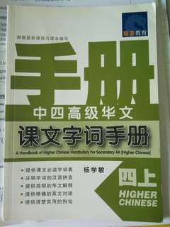 🚚 O level Higher Chinese Vocabulary Book 词语手册