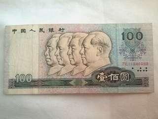人民幣100元,1990年