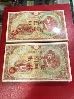 38年港鈔,(軍票)上上品,單價6元,280張共售:
