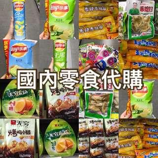 國內零食代購