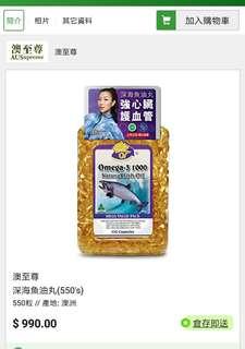 澳至尊-深海魚油丸(550粒)