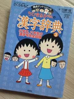 日文版櫻桃小丸子日本小學生漢字學習字典
