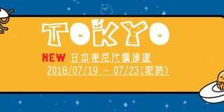 ❌ 暑假強檔 = 日本東京代購開團 ❌