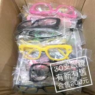 時尚造型眼鏡 無度數