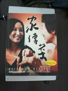 家传菜 Heirloom Recipes Cooking Book