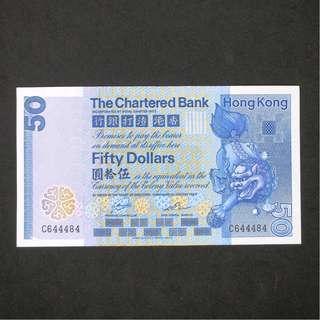 (EF-AU) 1982年香港渣打銀行發行伍拾元紙幣一張