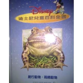 精裝 Disney迪士尼兒童百科全書系列 - 爬行動物 兩棲動物