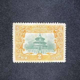 1909年中國清朝宣統元年發行郵票一枚--新票