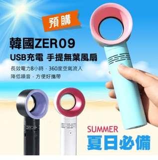 韓國進口-可攜充電式無葉風扇