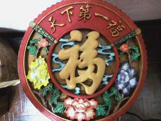 Blessing board (wood craft)