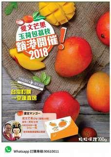熱銷❗️台灣直送 愛文芒果(6~7月限定)