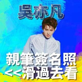 吳亦凡 親筆簽名 新曲宣傳照