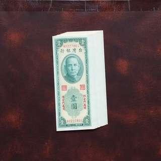 🚚 金門38年1元10連號
