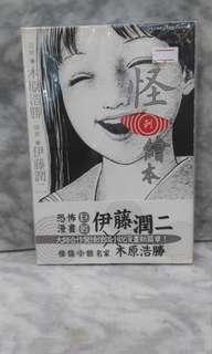 東立 伊藤潤二 怪刺繪本 全一冊正式絕版商品入手困難原裝台湾版