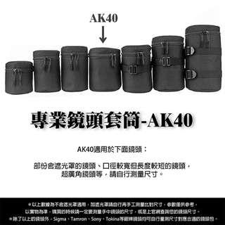 專業鏡頭 套筒AK40 單眼 鏡頭套 鏡頭袋 鏡頭包 鏡頭筒 包布 內包NIKON CANON各式鏡頭