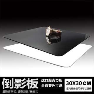 倒影板30X30cm 黑白兩色可選 雙鏡面倒影板 疊影版 倒影板 鏡射板 倒影反射板 珠寶台 鏡射台