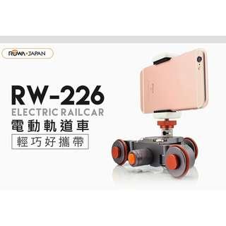 樂華 ROWA RW-226 電動軌道車 載重6KG 攝影車錄影車穩定器 MINI滑軌車 相機單眼手機適用 婚攝