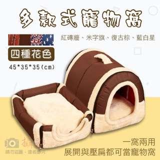 多款式寵物窩 一窩兩用 實用 外出籠造型 貓窩 寵物沙發 保暖 可折疊收納攜帶方便 拉鏈式 毛小孩專屬必備用品(紅磚牆/米字旗/復古棕/藍白屋)
