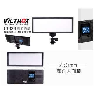 唯卓 L132B 可調亮度色溫固定 LED攝影超廣角補光燈 攝影持續燈 直播燈 LED燈 超薄2cm 可外接電源