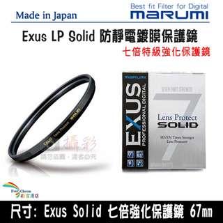 Marumi Exus LP Solid 67 mm 防靜電鍍膜保護鏡 七倍特級強化玻璃 日本製公司貨 低反射