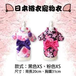 日本浴衣寵物衣 XS號 愛犬愛貓服飾 狗狗用品 日式櫻花寵物和服 大蝴蝶結小碎花 可愛氣質100分 多個尺寸服裝(黑色/粉色)